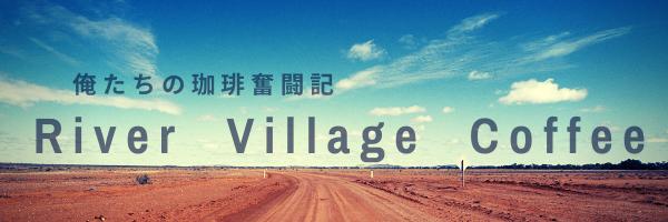 River Village Coffee